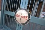 L'ingresso dell' At&T Arena, casa dei Giants del baseball